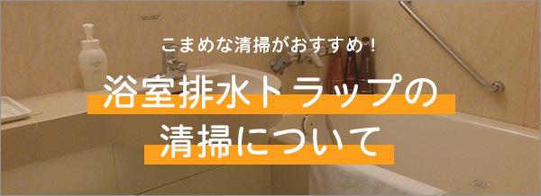 浴室排水トラップの清掃について